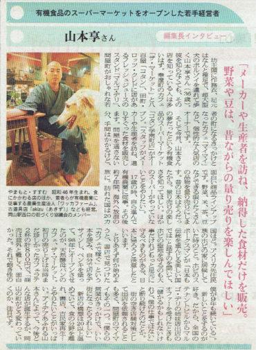 2007年5月12日-リビング岡山1094号-弊社代表インタビュー