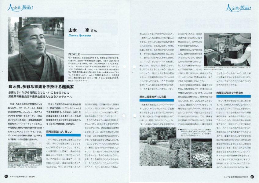 2007年8月-おかやま産業情報 2007年8月号-弊社代表インタビュー