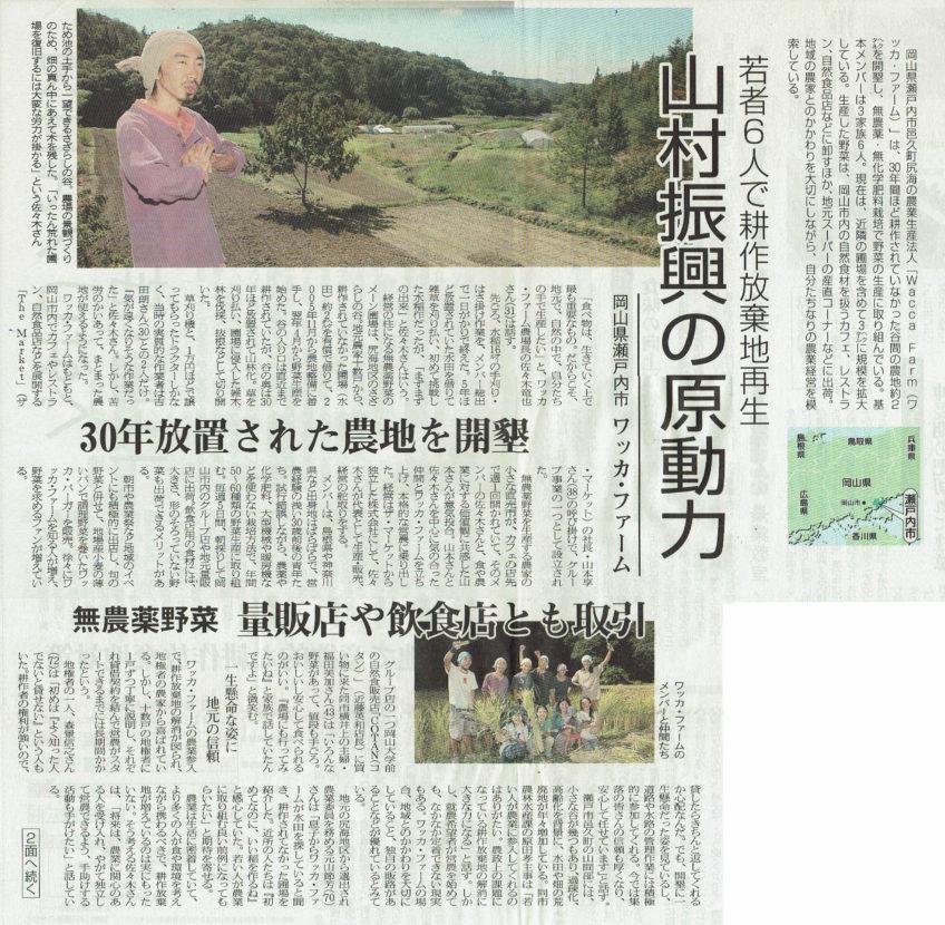 2008年11月12日-農業共済新聞 2775号-Wacca Farm