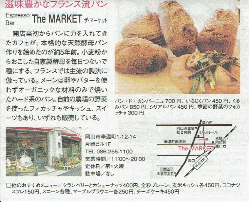 2009年3月26日-山陽新聞レディア vol.252-The MARKET