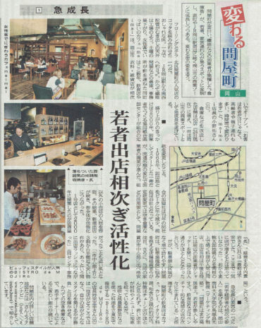 2009年6月25日-山陽新聞-maimai