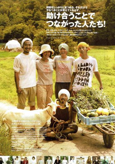 2010年10月-プレミアムマガジン プラグ岡山-Wacca Farm