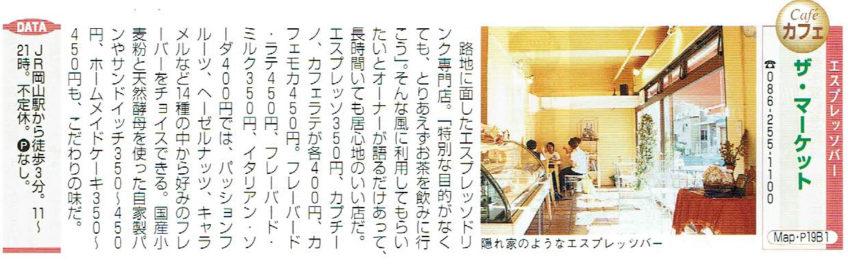 1999年12月1日-るるぶ岡山'00-マーケット