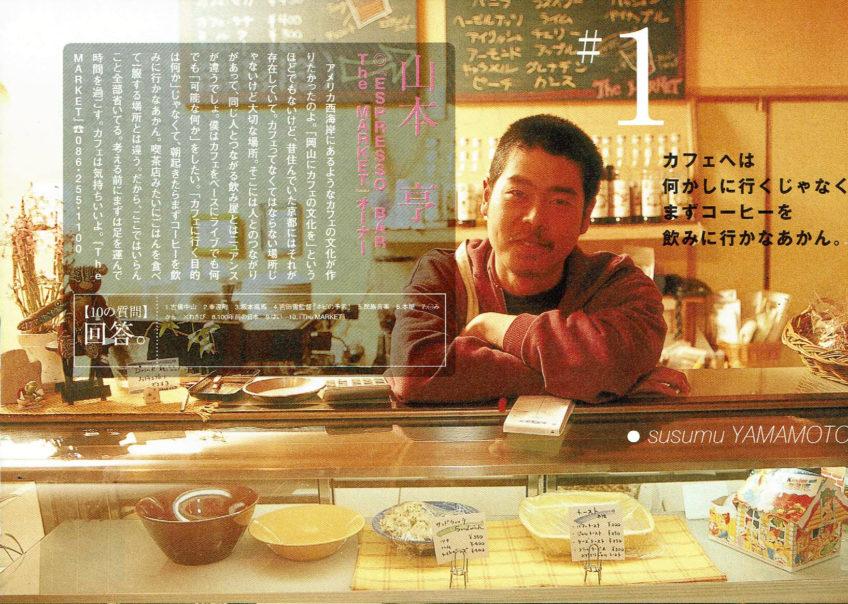 2000年4月15日-Sync Vol.1-マーケット