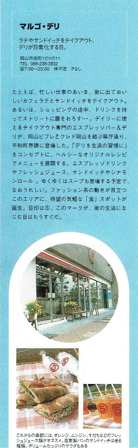 2001年4月15日-Sync Vol.5-マルゴデリ