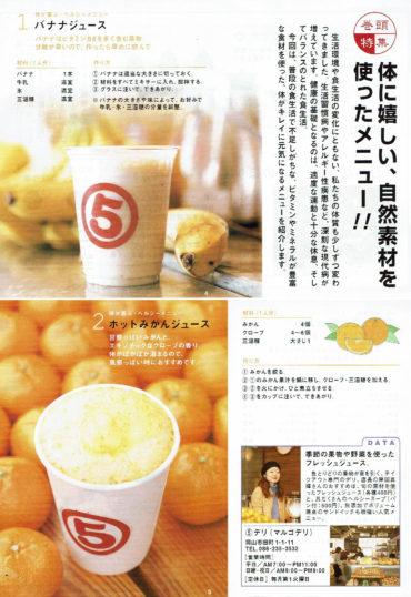 2002年2月-山陽ポケットシリーズ-マルゴデリ