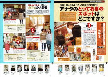 2002年2月25日-月刊タウン情報おかやま No.300-マルゴデリ