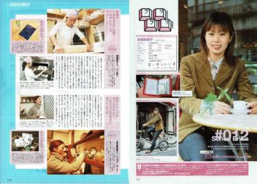 2002年2月25日-月刊タウン情報おかやま No.300-マーケット
