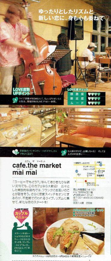 2004年8月25日-月刊タウン情報おかやま No.330-maimai