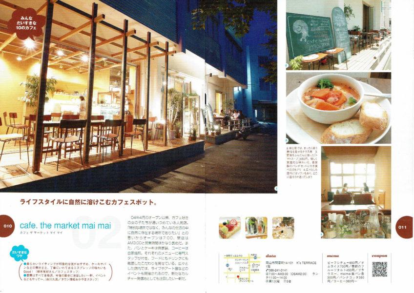 2004年8月5日-岡山のだいすきcafe-maimai