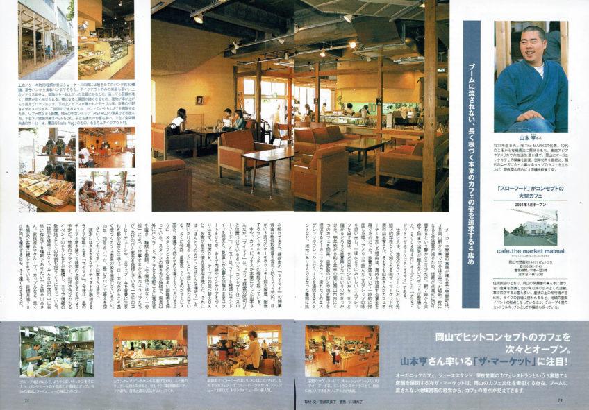 2004年9月5日-カフェスイーツ Vol.42-MARKETグループ