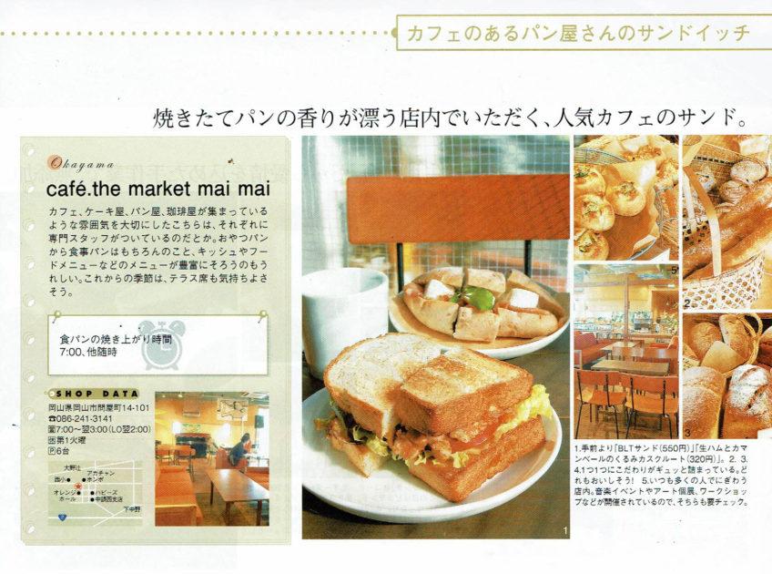 2005年3月5日-季刊フレア 2005 SPRING-maimai
