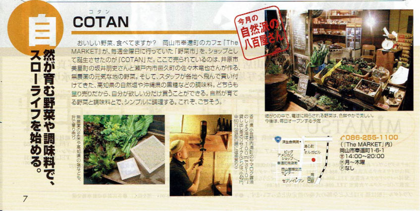 2005年4月25日-月刊タウン情報おかやま No.338-コタン