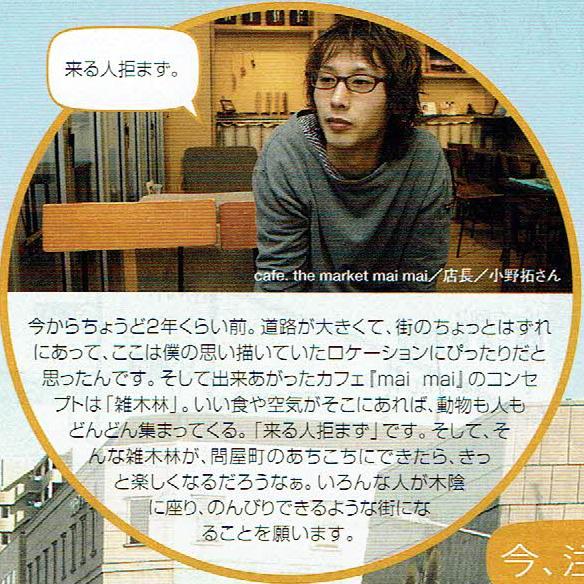 2006年3月25日-月刊タウン情報おかやま No.349-maimai