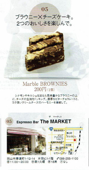 2007年1月25日-月刊タウン情報おかやま No.359-マーケット