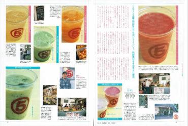 2009年7月5日-カフェスイーツ Vol.40-マルゴデリ