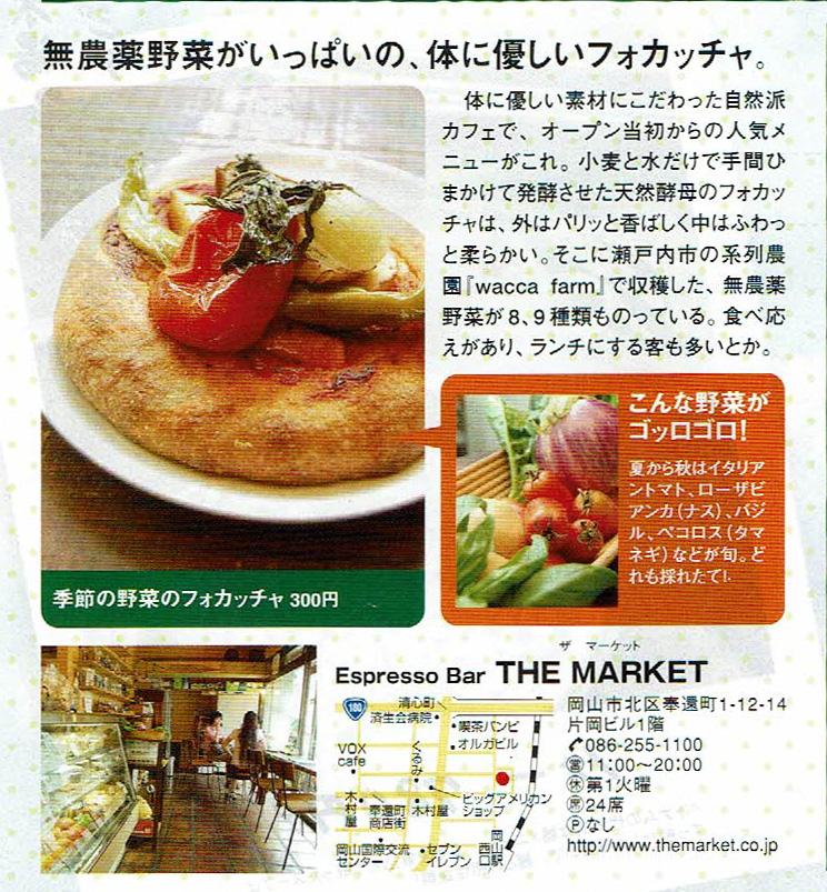 2009年8月25日-月刊タウン情報おかやま No.390-マーケット