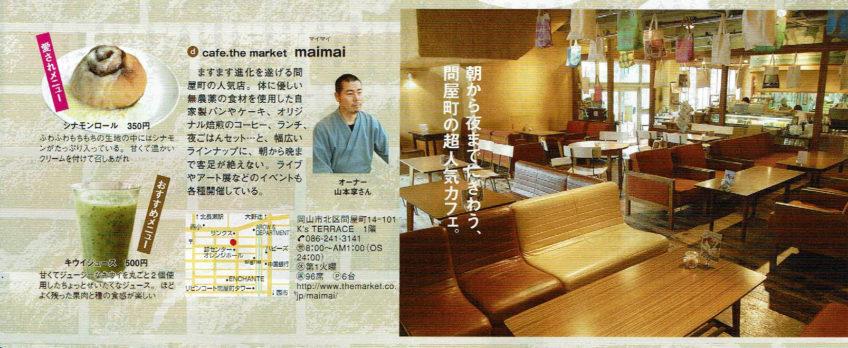 2009年8月25日-月刊タウン情報おかやま No.390-maimai