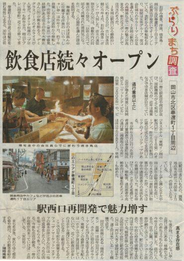2011年10月29日-山陽新聞-マーケット