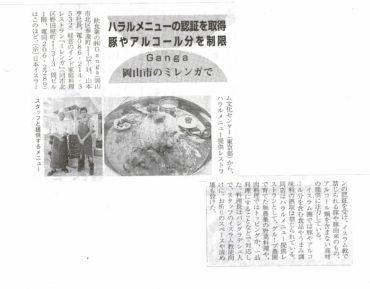 2016年1月1日-岡山・備後経済リポート1541号-ミレンガ