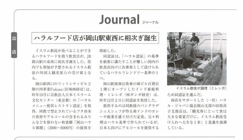 2016年1月1日-Vision岡山No.1910-ミレンガ