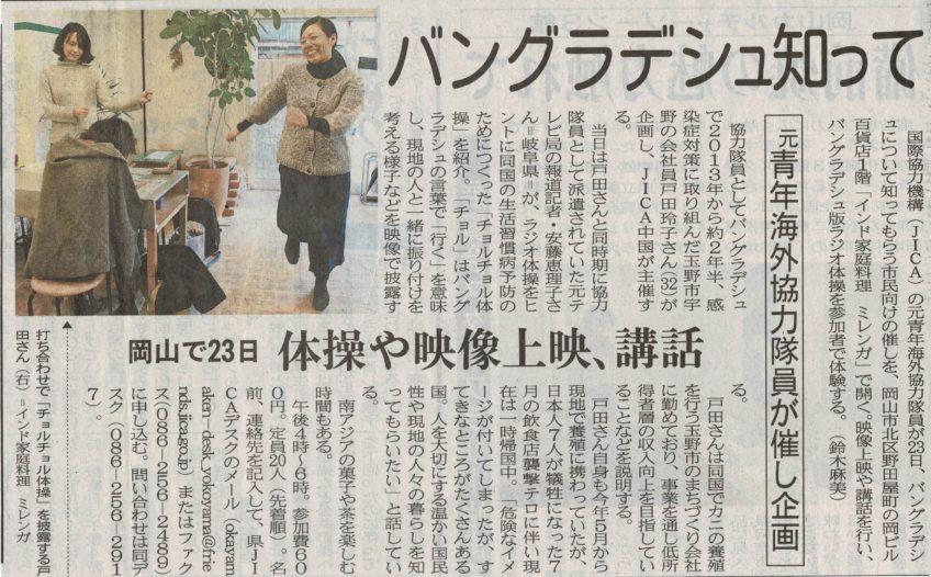 2016年12月21日-山陽新聞-ミレンガ