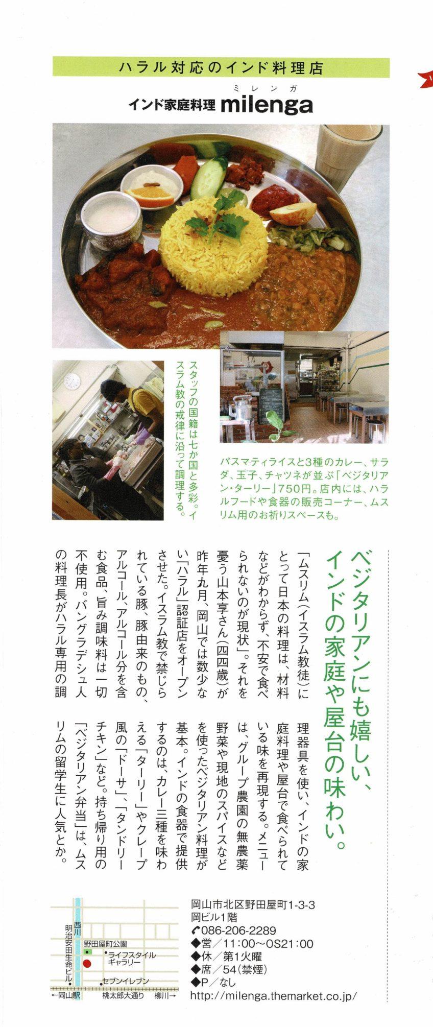 2016年2月25日-Osera陽春No.080-ミレンガ