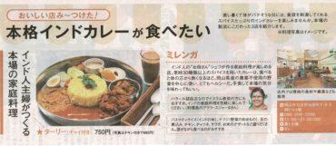 2016年6月23日-山陽新聞レディアvol.426-ミレンガ