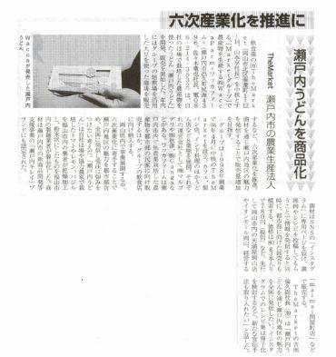 2017年11月10日-岡山・備後経済リポート1608号-瀬戸内うどん