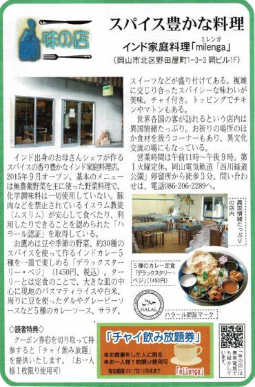 2017年11月5日-岡山市連合婦人会会報第325号-ミレンガ