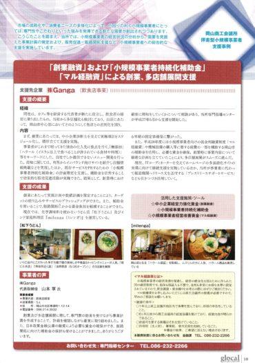 2017年7月1日-glocal岡山商工会議所会報vol.278-ガンガ