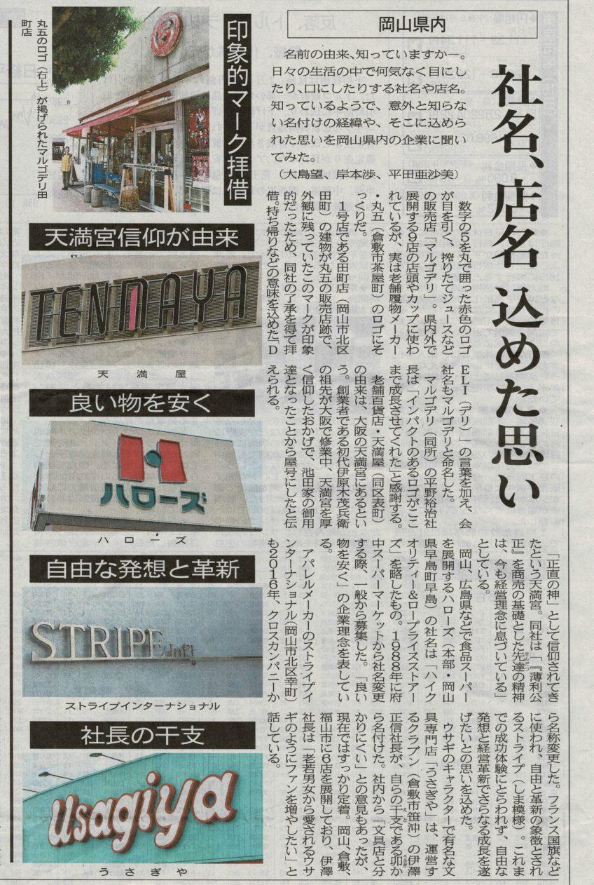 2018年8月16日-山陽新聞-マルゴ